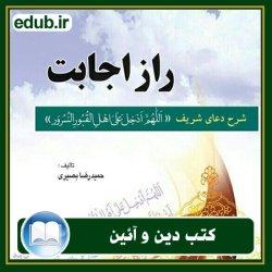 کتاب راز اجابت: شرح دعای شریف اللهم ادخل علی اهل القبور السرور