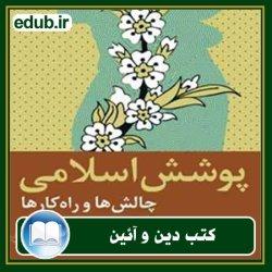کتاب پوشش اسلامی چالش ها و راهکارها