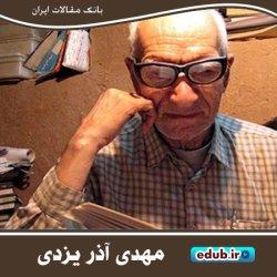 مهدی آذر یزدی؛ نامدارترین نویسنده تاریخ ادبیات کودک و نوجوان ایران
