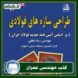 کتاب طراحی سازه فولاد (بر اساس آیین نامه جدید فولاد ایران)