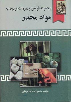 کتاب مجموعه قوانین و مقررات مربوطه به مواد مخدر