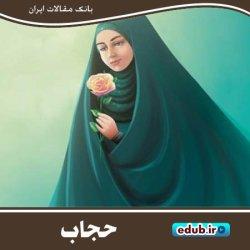 ترویج فرهنگ عفاف و حجاب تضمین کننده امنیت اجتماعی