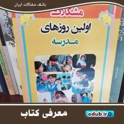 کتاب «مشکلات اولین روزهای مدرسه» راهنمایی برای والدین