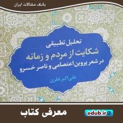کتاب شکایت از مردم و زمانه در شعر پروین اعتصامی و ناصر خسرو