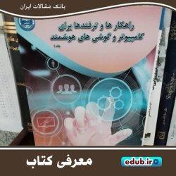 کتاب «راهکارها و ترفندها برای کامپیوتر و گوشیهای هوشمند»