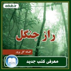 کتاب راز جنگل