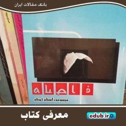 کتاب «فاصله»، مجموعه داستان کوتاه نویسندگان تفرشی