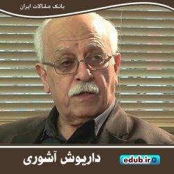 داریوش آشوری و بازاندیشی در قلمرو ادبیات فارسی