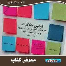 کتاب «قوانین خلاقیت» کتابی متفاوت در برانگیختگی استعدادها