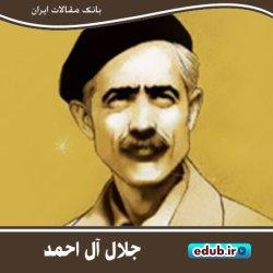 درباره جلال آل احمد