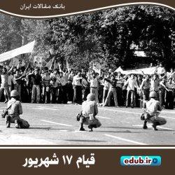 خیزش تاریخی ۱۷ شهریور، نقطه عطفی در پیروزی انقلاب اسلامی
