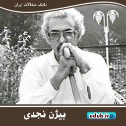 بیژن نجدی؛ نویسنده داستانهای شاعرانه
