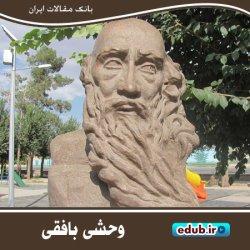 وحشی بافقی؛ شاعر زبردست و غمگین