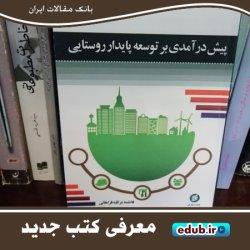 کتاب «پیشدرآمدی بر توسعه پایدار روستایی»