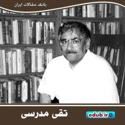 تقی مدرسی و ابداع شیوه نوین در داستاننویسی