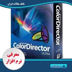 نرم افزار تصحیح و بهبود رنگ ها در فیلم CyberLink ColorDirector Ultra