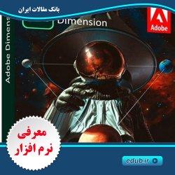 نرم افزار طراحی مدل های گرافیکی سه بعدی با جزئیات کامل Adobe Dimension 2020