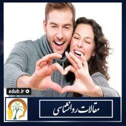 5 راز ارتباط زن و شوهری