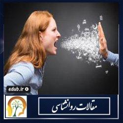 روش های مدیریت خشم