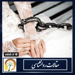 راه چاره ازدواجهای اجباری