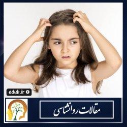 از عادت کندن مو در کودکان چه می دانید؟