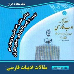 مقاله پژوهشی بینش نقش اندیش روزبهان در تفسیر عرایس البیان فی حقایق القرآن