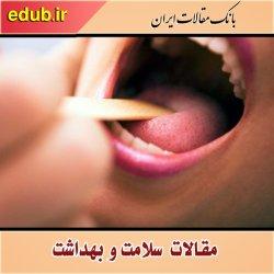 علائم ۴ بیماری، اولین بار در دهان ظاهر می شود!