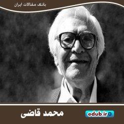 محمد قاضی؛ فریاد بیصدای ادبیات ایران