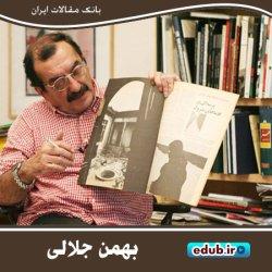 درباره بهمن جلالی