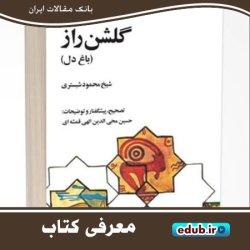 گلشن راز بر قلههای ادبیات عرفانی ایران