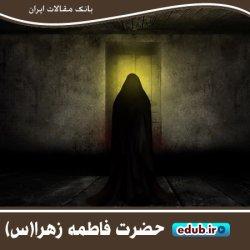 حضرت زهرا (س) و مسیر زنان آزاده