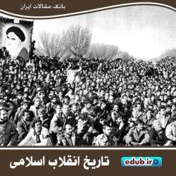 جنبش اجتماعی ایران و خروج شاه از ایران