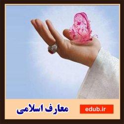 جرعه ای از زلال وحی (نشانه های مؤمن) (1)