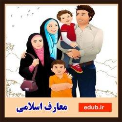 نقش خانواده در بهداشت روانی از دیدگاه قرآن