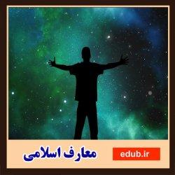 فطرت خداجویی و نقش آن در تربیت انسان