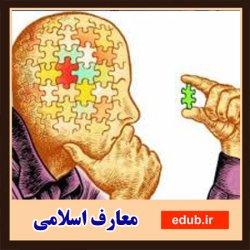 درآمدی بر آزادی تفکر و عقیده