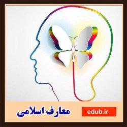 دین و سلامت روان