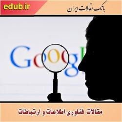 نگاهی به سلطه اطلاعاتی گوگل؛ وقتی همه در اختیار گوگل هستیم!